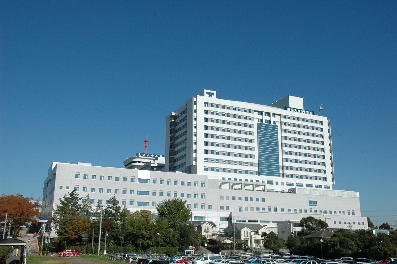 東海大学(医学部医学科)