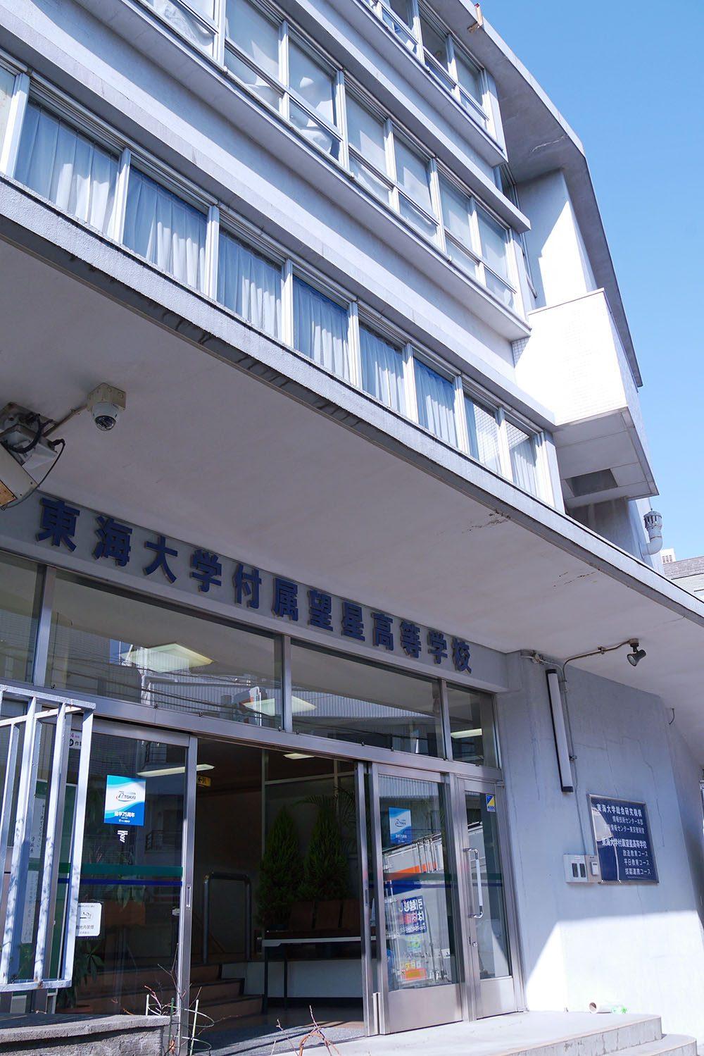 東海大学付属望星高等学校